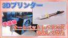 【CR10S オートレベリング準備編】3DTouch用のマウントやスペーサーを作る!