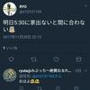 11/29 篠プレゼンツお山ロング