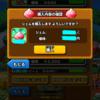 星ドラ日記 2017/04/06