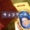 【長崎土産】ついに松翁軒のカステラ「チョコラーテ」感動の濃厚チョコ味だった