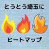 【Uber Eats】埼玉県のヒートマップ出現による影響と考察
