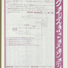 クイズdeメンテ2010年09月