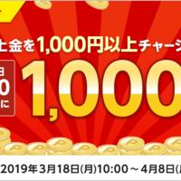 【楽天ペイアプリ×ラクマ】毎日100名様に1,000ポイント!