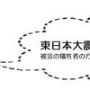 今日の一言5「東日本大震災から6年」