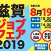 【8.19㈪開催!】滋賀の企業に出会う!『滋賀ジョブフェア』が開催されます!