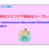 『環境再生保全機構さんのwebに「乳幼児のスキンケア動画&リーフレット」』