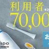 低コスト・高機能・安全サポートの電動歯ブラシ「ALLEIDO DENTAL MEMBER」がお得!!