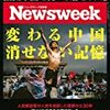 Newsweek (ニューズウィーク日本版) 2019年06月11日号 変わる中国 消せない記憶/北アイルランドにIRA復活の足音