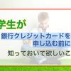 学生が横浜銀行のクレジットカードを申し込む前に知ってほしいこと