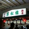 きわめて「正しい」中華そば。翠松樓の雲吞麺