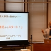 「盛りまくり写真」は虚像である! 〜「函館かさこ塾フェスタ」でセミナー講師デビュー!〜