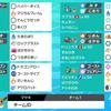 【構築記事】S3(2月) 最終934位 起点作成ミミッキュ視点積みサイクル【ポケモン剣盾】