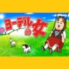 「ヨーデルの女」第2弾 -カキ氷編-