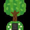 自然葬について調べました