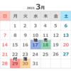 【2021年の株主優待カレンダー】auカブコム&楽天(売短14日)SBI&GMO&マネックス(短期15日)一般信用売りの解禁日