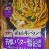 [21/03/04]マ・マー 超もち生パスタ 芳醇バター醤油風味 260g 189円(D!REX)