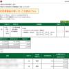 本日の株式トレード報告R3,08,03
