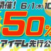 楽天スーパーDEALで全品50%ポイント還元祭が始まります。