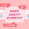 【クレンジングバーム】DUOとルルルンを両方使って比較してみた