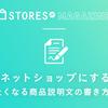 売れるネットショップにするために~買いたくなる上手な商品説明文の書き方とは?