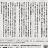意見広告=「日本の政財界指導者たちへ」に思う