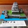 日本100名城とプラモデル PART2   江戸城と名古屋城