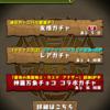 【パズドラ】Android5周年イベント ゴッドフェス