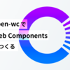 open-wcでWeb Componentsをつくる