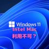Windows11は,全てのIntel Macで利用不可?〜仮想化の実現に全てがかかる?〜