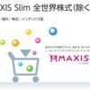 祝!純資産総額10億円到達! eMAXIS Slim全世界株(除く日本)