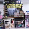靴修理合鍵作製時計の電池交換のお店プラスワン関西7店舗 千葉7店舗 九州4店舗 グループ店舗18店舗展開しています。靴修理のフランチャイズ 多店舗展開 複数店舗展開