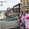 【旅】そうだ 京都、行こう~四条大橋-八坂通-花見小路通編~