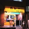 大阪市浪速区・カレーやマドラスのカレーは甘辛!デカ盛!そして旨い。