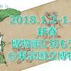 トーハクの 2018 年「博物館に初もうで」に『鳥獣戯画断簡』出展決定!