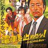 【今週のお題】「最近見た映画」。銚子電鉄「電車を止めるな!」について。
