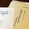 【出願完了】慶應義塾通信教育課程(法学部甲類)へ出願完了