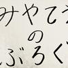ブログ開設から半年で月間収益がアドセンスのみで2万円を超えたよ。というお話。