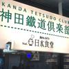 神田鐡道倶楽部の営業最終日、閉店の様子まとめ