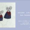 銀座ギャラリーアートポイントにて浅間明日美個展開催