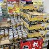 万代で【アサヒ生ジョッキ缶】山積み発見