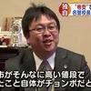森友学園・安倍・松井・迫田 問題(19)