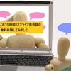 【おうち時間】オンライン英会話の無料体験してみました