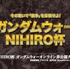 【ガンダムウォー】Nihiro杯 オンライン大会 概要&フォーマット