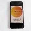 日本版ファクトフルネス「シン・ニホン」は沈みゆく日本を照らす光となるか?