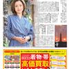 読売ファミリー4月1日号インタビューは、女優の上戸彩さんです