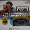 ニンテンドーラボ VRキット ちょびっと版を買ってみた!【Nintendo Labo】【Nintendo Switch】