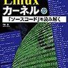 Linuxカーネルのソースコードを読む方法(その2:  kernel.panic)