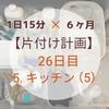 シンク下の収納(資源ごみやビニール袋など)をチェック☆(計画 26日目)