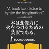 [ Books Channel Photo ALBUM 2021 | 2021年02月11日号 | お客様のお側にいつでも #BooksChannel | 八尾市・河内山本 店舗店頭読書CMポスター version | #本は想像力に火をつけるための装置である #書店の写真