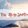 【7月22日から開始】ニュースでよく聞く『Go To キャンペーン』分からないからまとめてみた【旅行代金が最大半額!?】